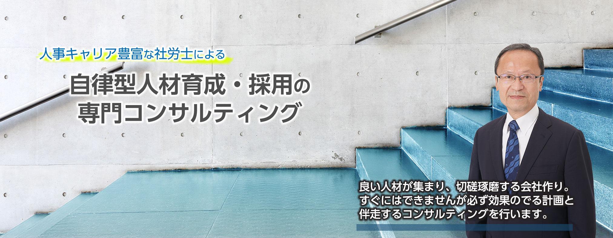 神崎社労士コンサルティング事務所